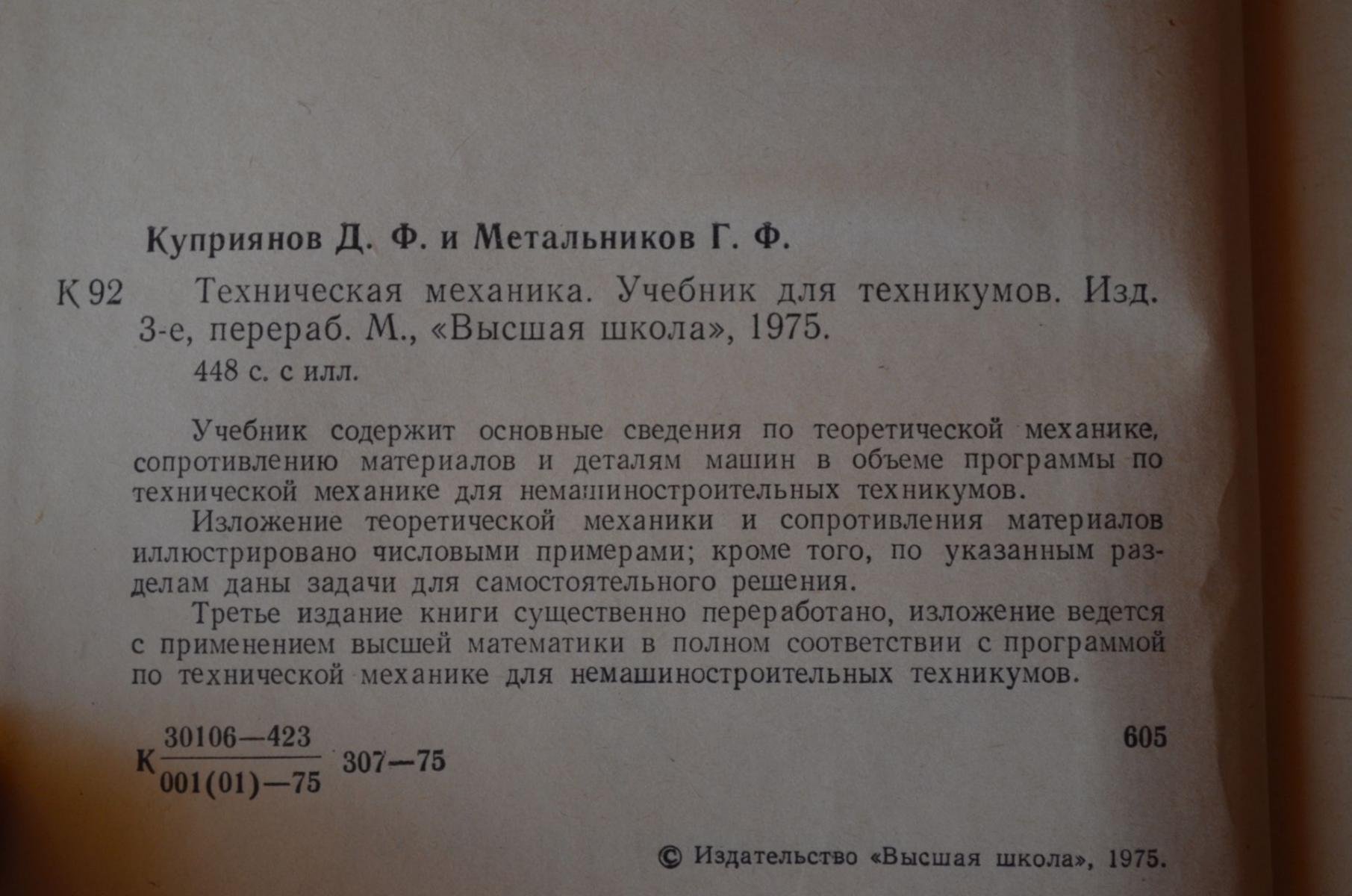 Гдз Техническая Механика В.п.олофинская